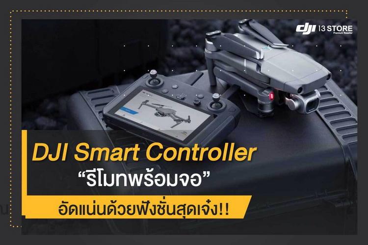 DJI Smart Controller รีโมทพร้อมจอ อัดแน่นด้วยฟังก์ชั่นสุดเจ๋ง!!