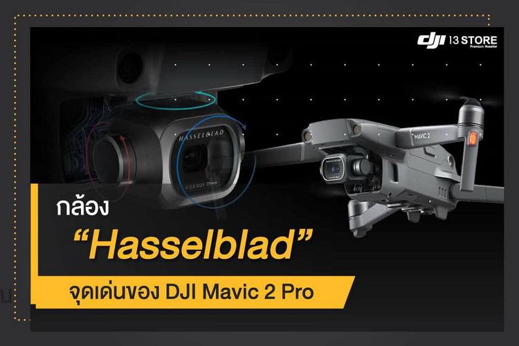 กล้อง Hasselblad จุดเด่นของ DJI Mavic 2 Pro