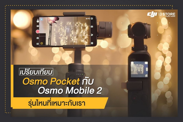 เปรียบเทียบ Osmo Pocket กับ Osmo Mobile 2 รุ่นไหนที่เหมาะกับเรา
