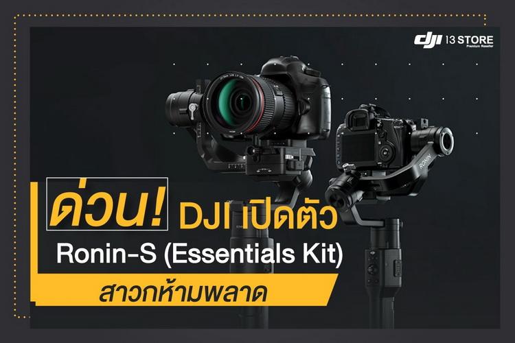 ด่วน! DJI เปิดตัว Ronin-S (Essentials Kit) สาวกห้ามพลาด