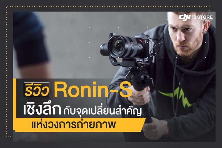 รีวิว Ronin-S เชิงลึก กับจุดเปลี่ยนสำคัญแห่งวงการถ่ายภาพ