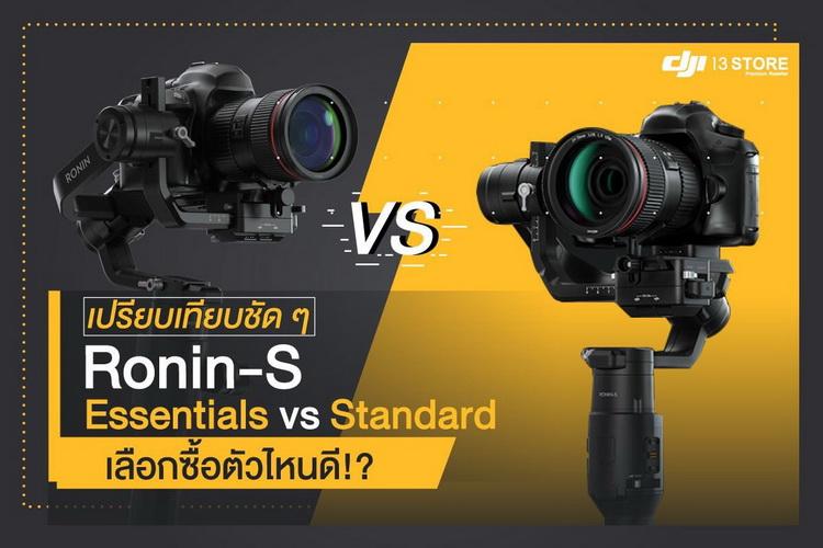 เปรียบเทียบชัดๆ Ronin-S Essentials vs Standard เลือกซื้อตัวไหนดี