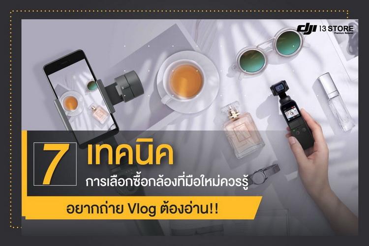 อยากถ่าย Vlog ต้องอ่าน! 7 เทคนิค การเลือกซื้อกล้องที่มือใหม่ควรรู้