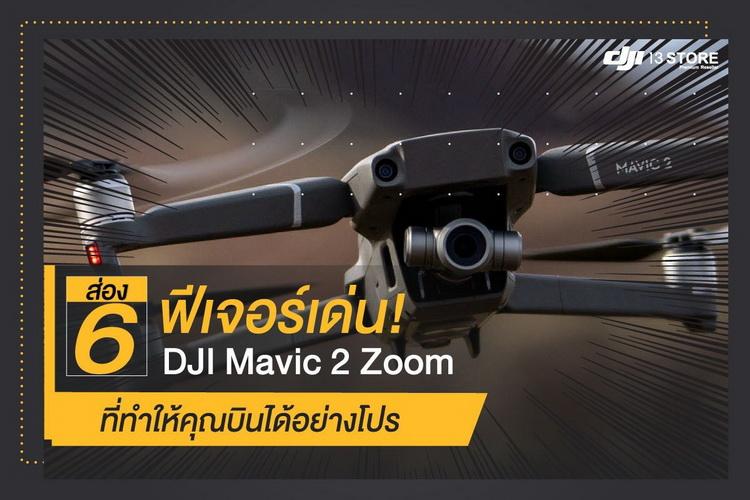 ส่อง 6 ฟีเจอร์เด่น! DJI Mavic 2 Zoom ที่ทำให้คุณบินได้อย่างโปร