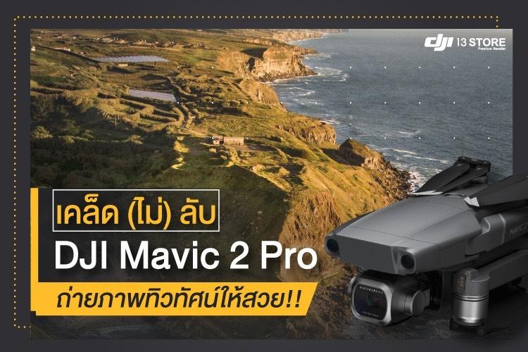 เคล็ด (ไม่) ลับ ถ่ายภาพทิวทัศน์ให้สวย ด้วย DJI Mavic 2 Pro
