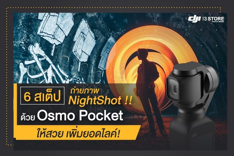 6 สเต็ป ถ่ายภาพ NightShot สวยๆเพิ่มยอดไลค์ ด้วย Osmo Pocket