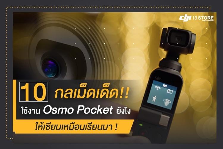 10 กลเม็ดเด็ด ใช้งาน Osmo Pocket ยังไง ให้เซียนเหมือนเรียนมา
