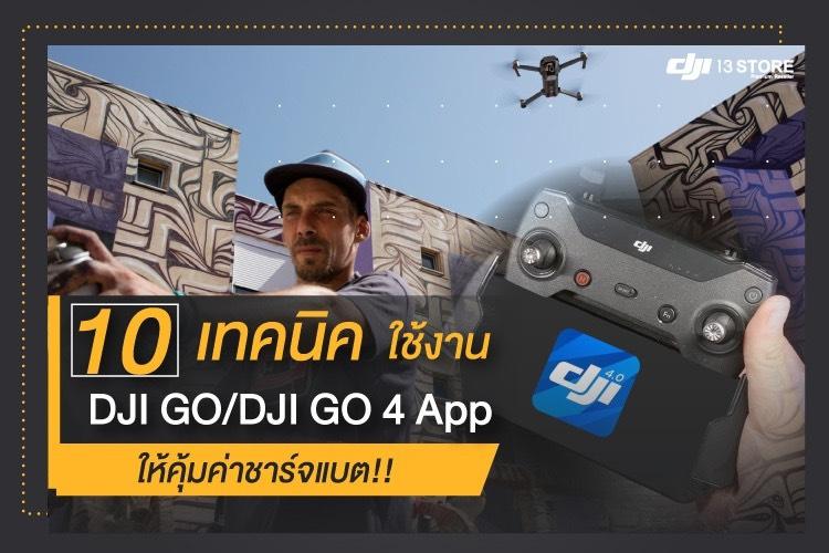 10 เทคนิค ใช้งาน DJI GO/DJI GO 4 App ให้คุ้มค่าชาร์จแบต!!