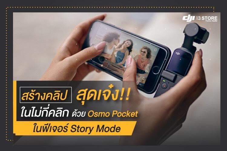 สร้างคลิป สุดเจ๋ง!! ในไม่กี่คลิก ด้วย Osmo Pocket - Story Mode