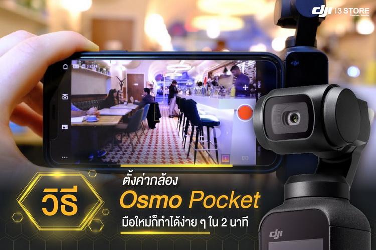 [วิธี] ตั้งค่ากล้อง Osmo Pocket มือใหม่ก็ทำได้ง่ายๆ ใน 2 นาที