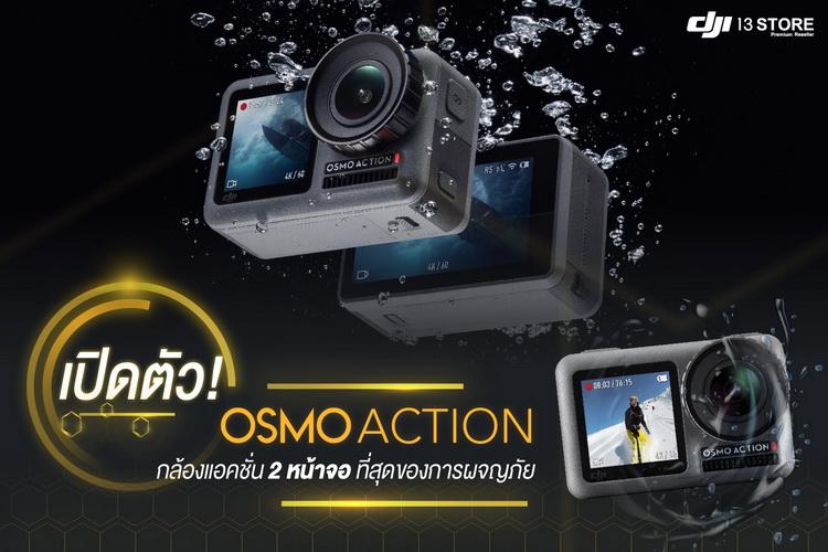 เปิดตัว Osmo Action กล้องแอคชั่น 2 หน้าจอ ที่สุดของการผจญภัย