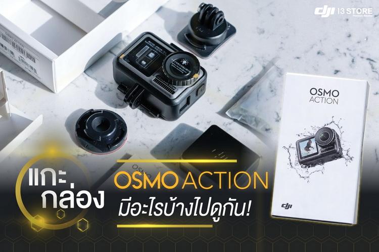 รู้ก่อนใคร! แกะกล่องกล้อง Osmo Action มีอะไรบ้างไปดูกัน