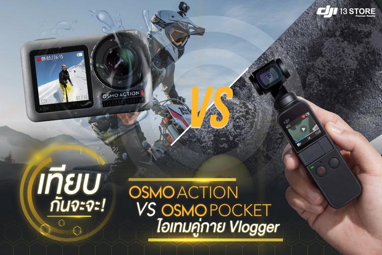 เทียบกันจะจะ! Osmo Action vs Osmo Pocket ไอเทมคู่กาย Vlogger