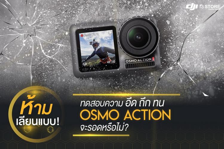 ห้ามเลียนแบบ! ทดสอบความอึด ถึก ทน Osmo Action จะรอดหรือไม่?