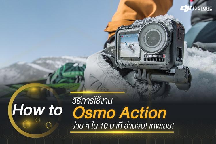 How to วิธีการใช้ Osmo Action ง่ายๆใน 10 นาที อ่านจบ! เทพเลย!