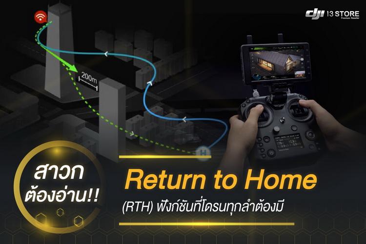 สาวก ต้องอ่าน! Return to Home (RTH) ฟังก์ชันที่โดรนทุกลำต้องมี