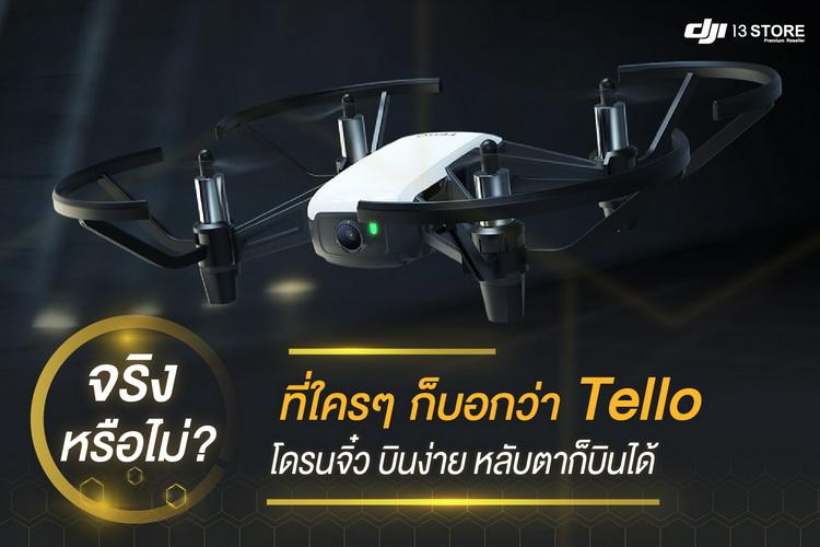 จริงหรือไม่? ที่ใครๆก็บอกว่า Tello โดรนจิ๋ว บินง่าย หลับตาก็บินได้