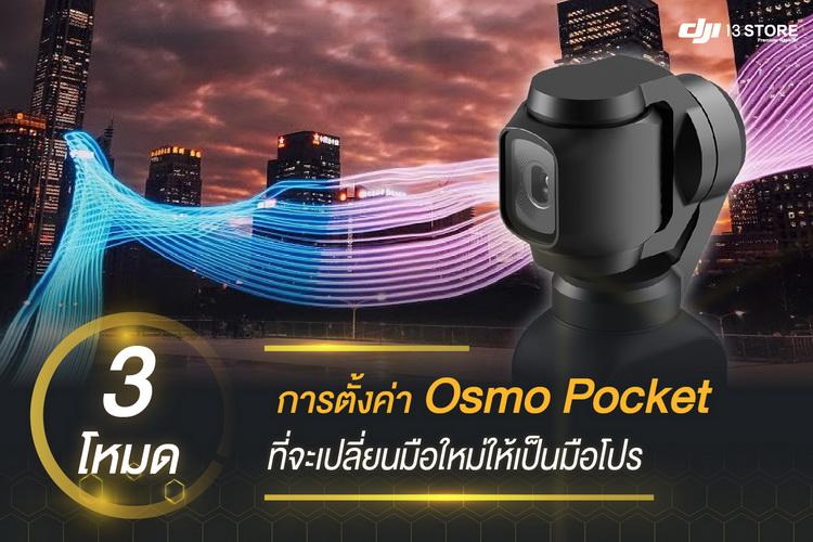 3 โหมด การตั้งค่า Osmo Pocket ที่จะเปลี่ยนมือใหม่ให้เป็นมือโปร