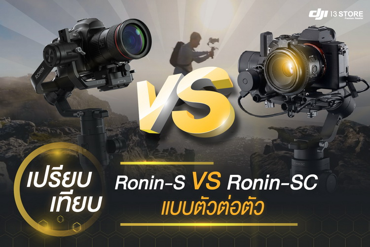 ronin-sc-vs-ronin-s-side-by-side-comparison
