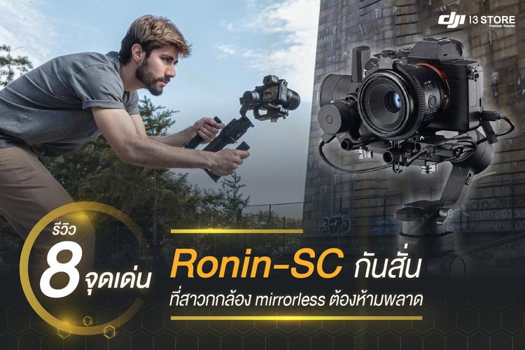 รีวิว 8 จุดเด่น ronin SC กันสั่นที่สาวกกล้อง mirrorless ต้องห้ามพลาด