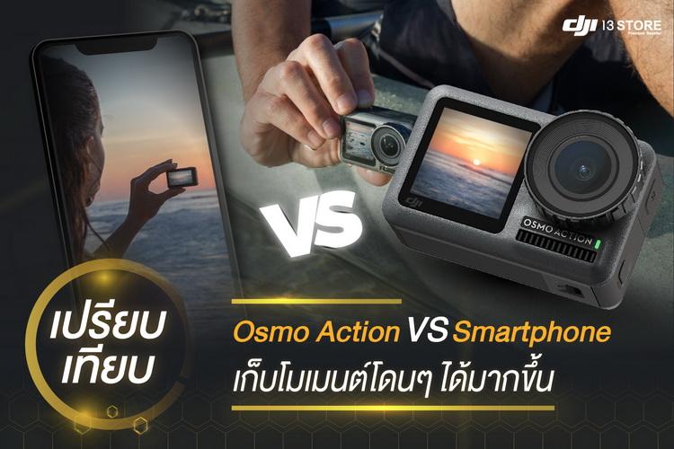 เปรียบเทียบ Osmo Action vs สมาร์ทโฟน เก็บโมเมนต์โดนๆได้มากขึ้น