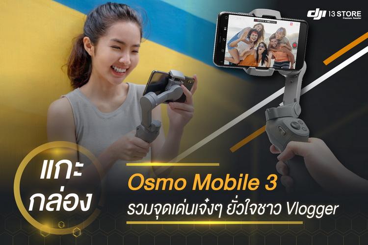 แกะกล่อง Osmo Mobile 3 - รวมจุดเด่นเจ๋งๆ ยั่วใจชาว Vlogger