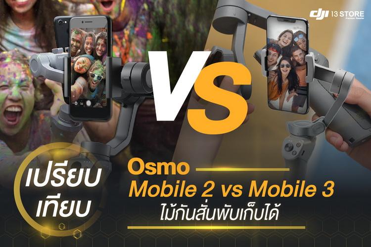 เปรียบเทียบ Osmo Mobile 2 vs Osmo Mobile 3 ไม้กันสั่นพับเก็บได้