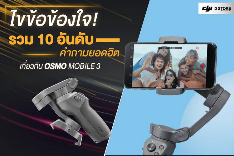 ไขข้อข้องใจ! รวม 10 คำถามยอดฮิต เกี่ยวกับ Osmo Mobile 3