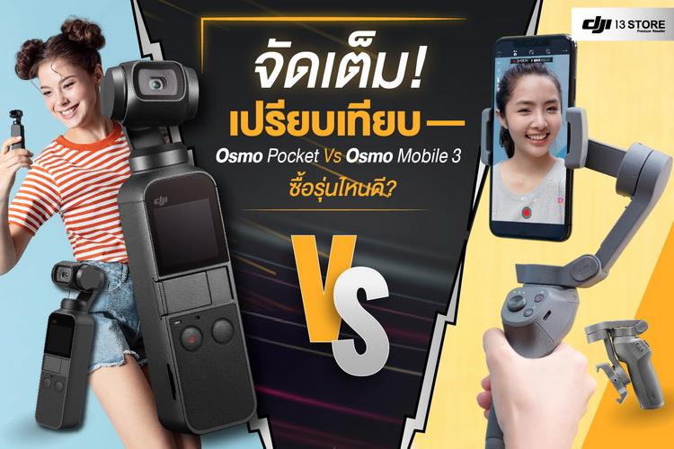 จัดเต็ม! เปรียบเทียบ Osmo Pocket Vs Osmo Mobile 3 ซื้อรุ่นไหนดี?