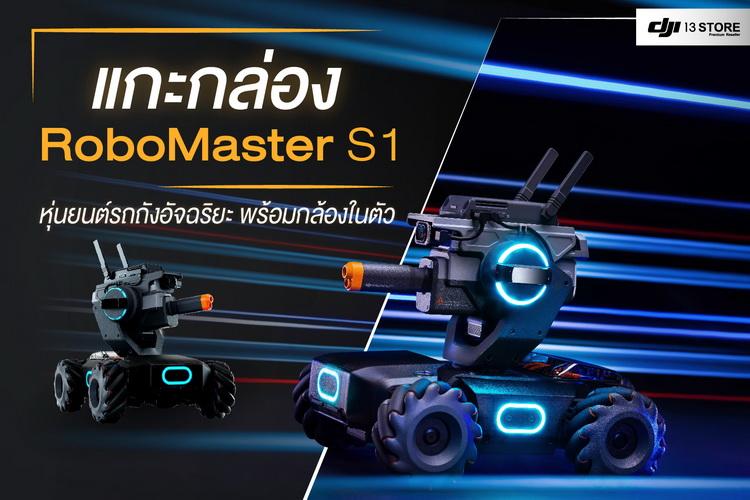 แกะกล่อง! RoboMaster S1 หุ่นยนต์รถถังอัจฉริยะ พร้อมกล้องในตัว