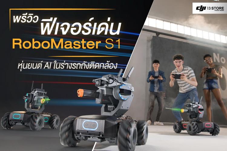 พรีวิวฟีเจอร์เด่น RoboMaster S1 หุ่นยนต์ AI ในร่างรถถังติดกล้อง