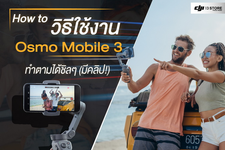 How to วิธีใช้งาน Osmo Mobile 3 ทำตามได้ชิลๆ (มีคลิป!)