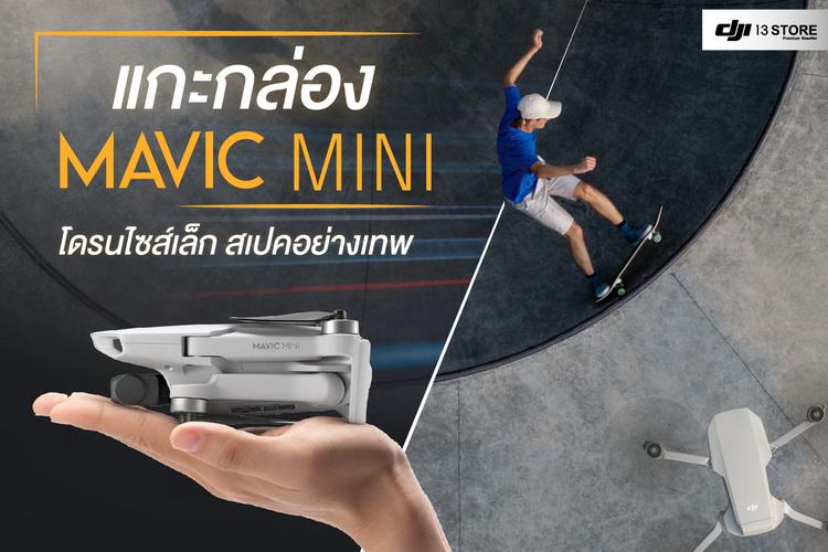 แกะกล่อง Mavic Mini โดรนไซส์เล็ก สเปคอย่างเทพ