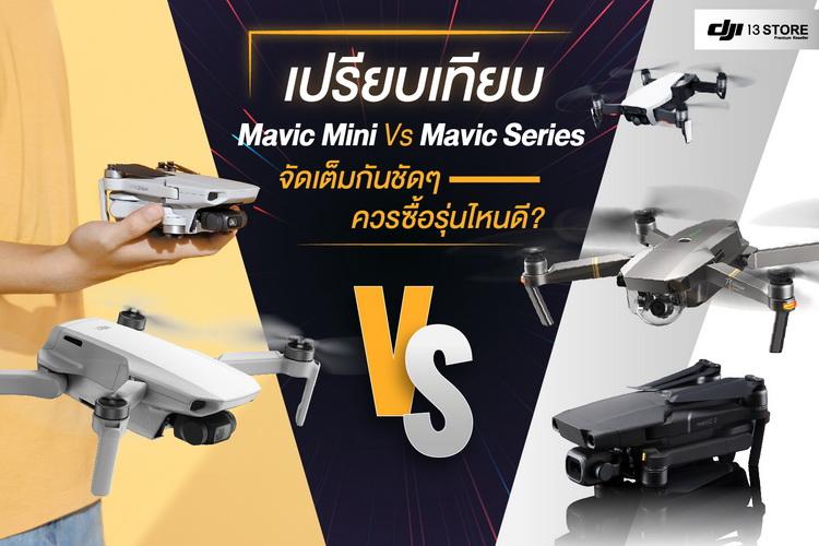 DJI Mavic Mini VS Mavic Series เปรียบเทียบกันชัดๆควรจัดรุ่นไหนดี
