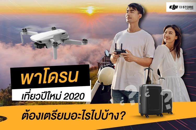 พาโดรนเที่ยวปีใหม่ 2020 ต้องเตรียมอะไรไปบ้าง?