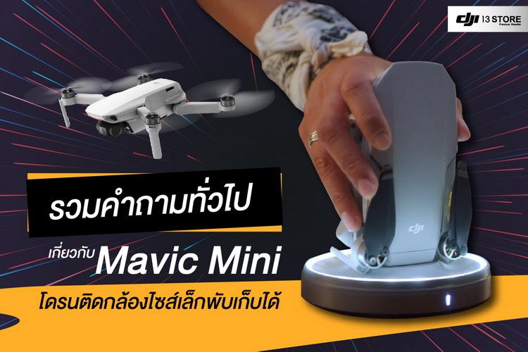 รวมคำถามทั่วไปเกี่ยวกับ Mavic Mini โดรนติดกล้องไซส์เล็กพับเก็บได้