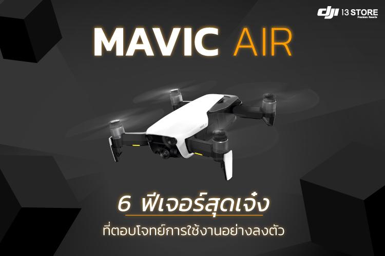 Mavic Air กับ 6 ฟีเจอร์สุดเจ๋ง ที่ตอบโจทย์การใช้งานอย่างลงตัว
