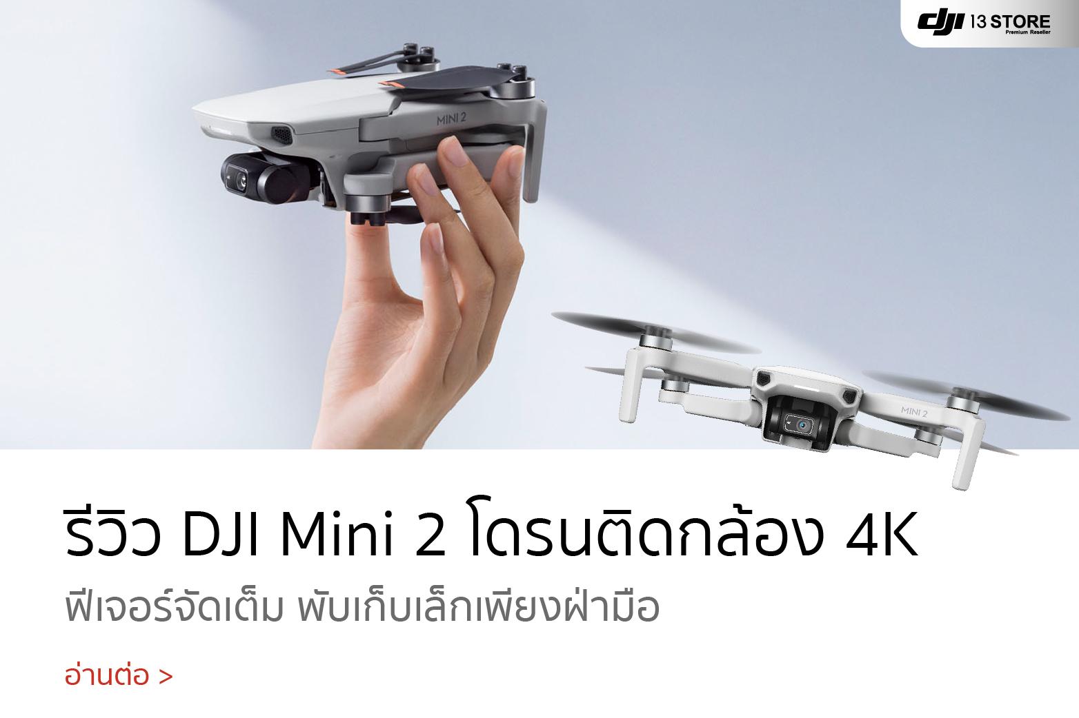 รีวิว DJI Mini 2 โดรนติดกล้อง 4K ฟีเจอร์จัดเต็ม พับเก็บเล็กเพียงฝ่ามือ