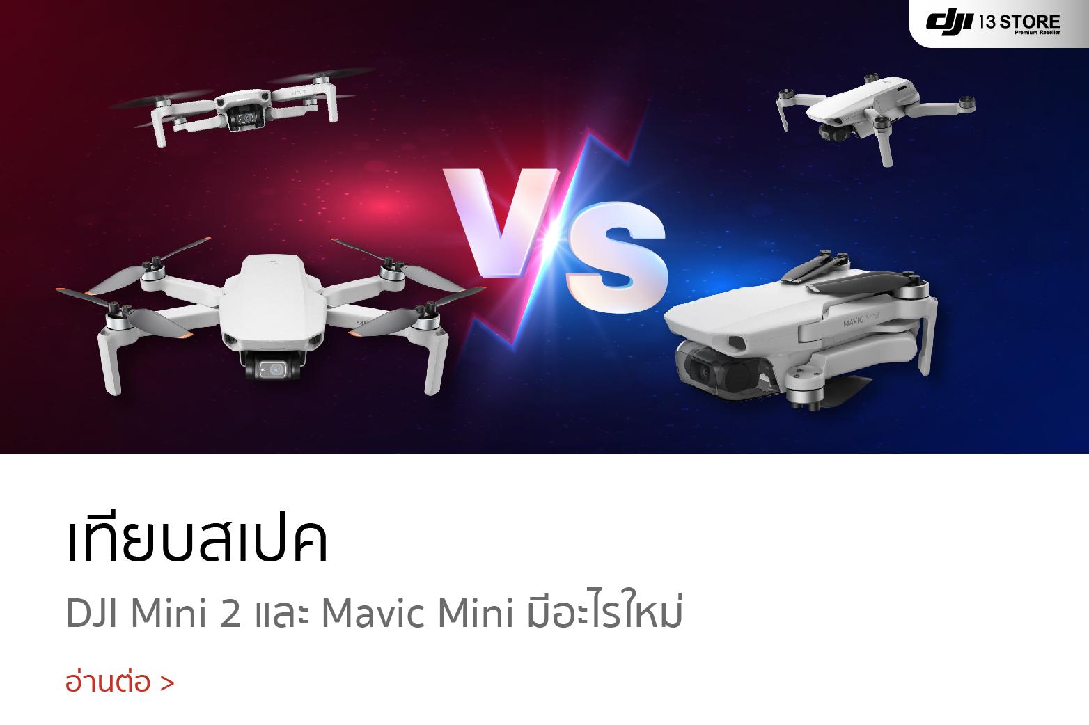 เทียบสเปค DJI Mini 2 และ Mavic Mini มีอะไรใหม่