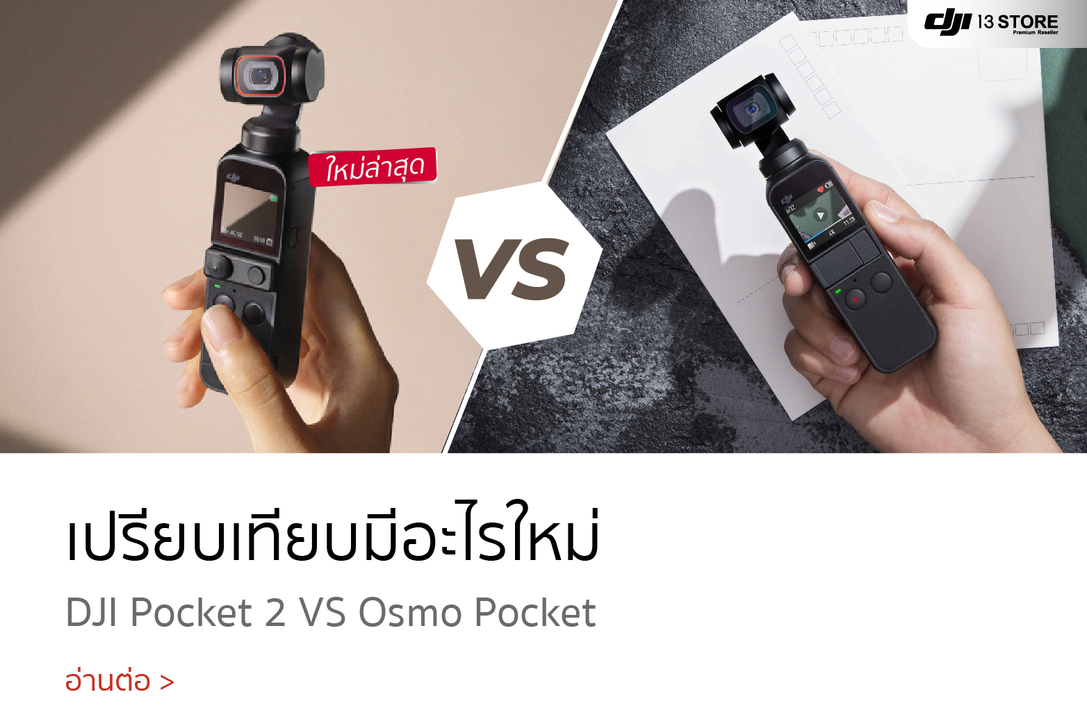 dji-pocket-2-osmo-pocket-comparison
