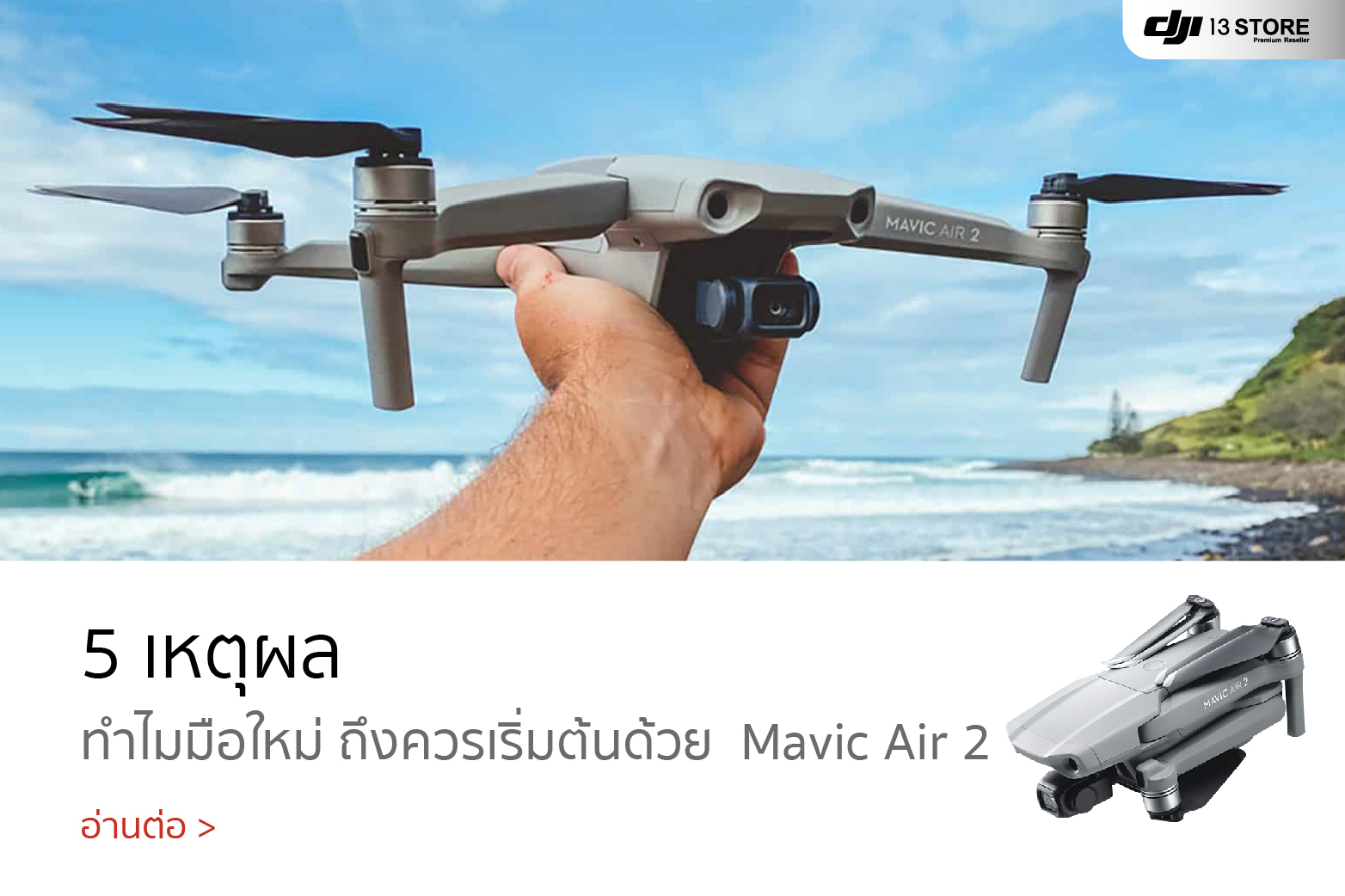 5 เหตุผล ทำไมมือใหม่ ถึงควรเริ่มต้นด้วย  Mavic Air 2