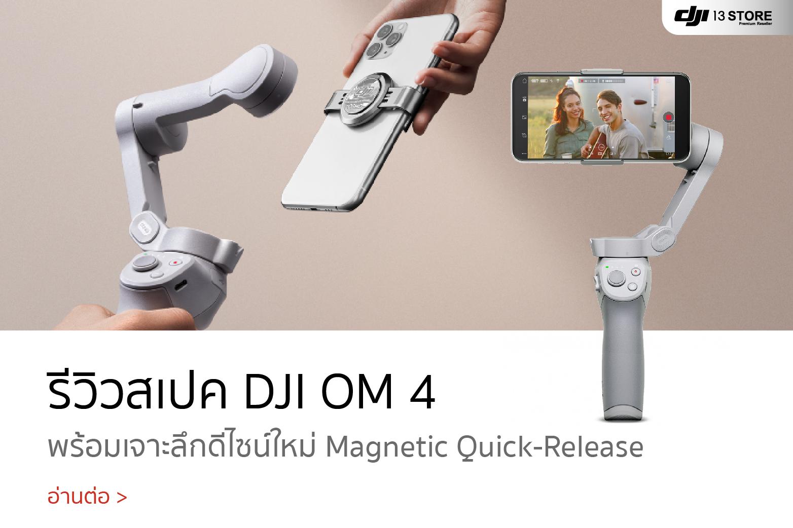 รีวิวสเปค DJI OM 4 พร้อมเจาะลึกดีไซน์ใหม่ Magnetic Quick-Release