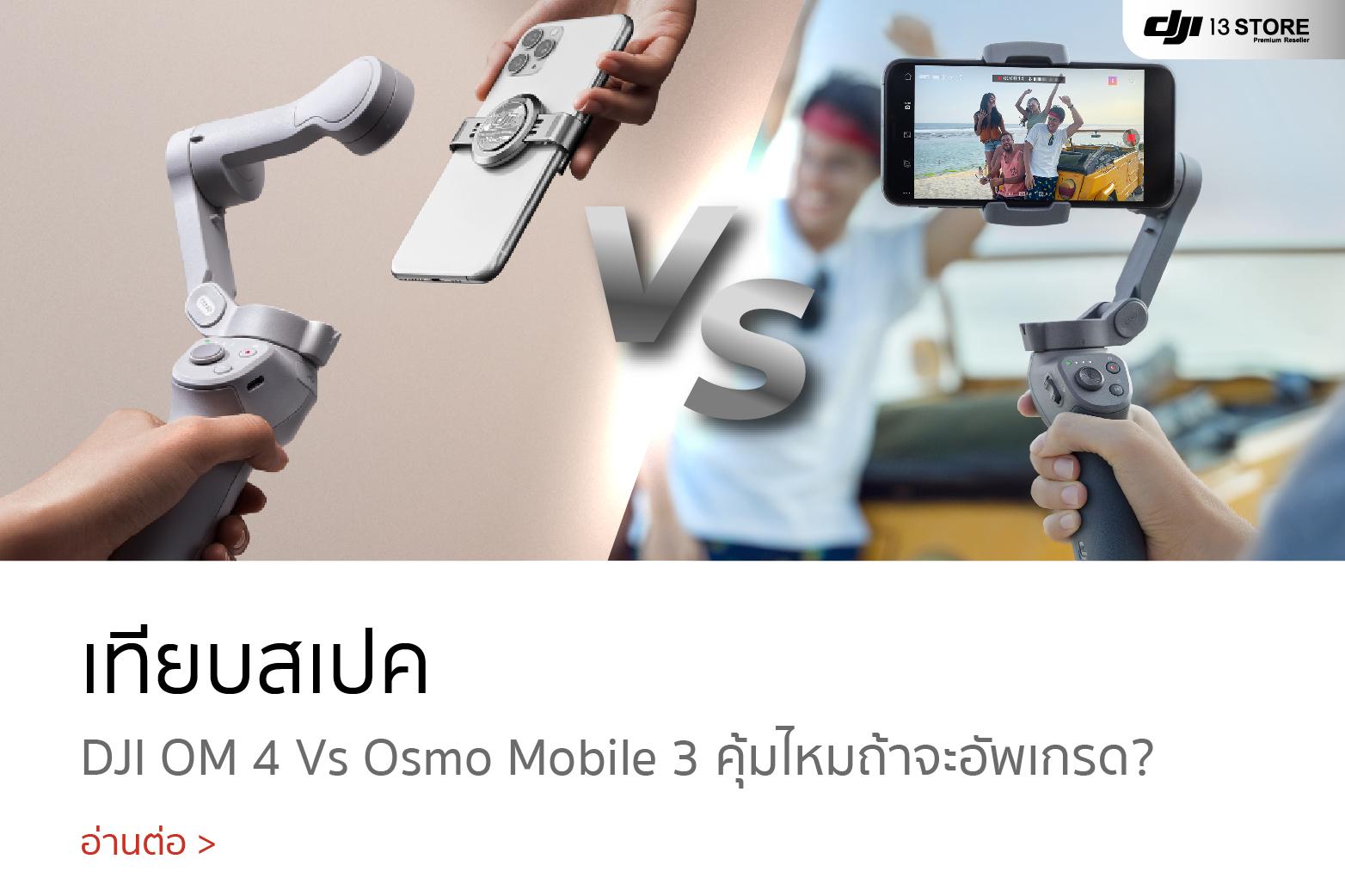 เทียบสเปค DJI OM 4 Vs Osmo Mobile 3 คุ้มไหมถ้าจะอัพเกรด?