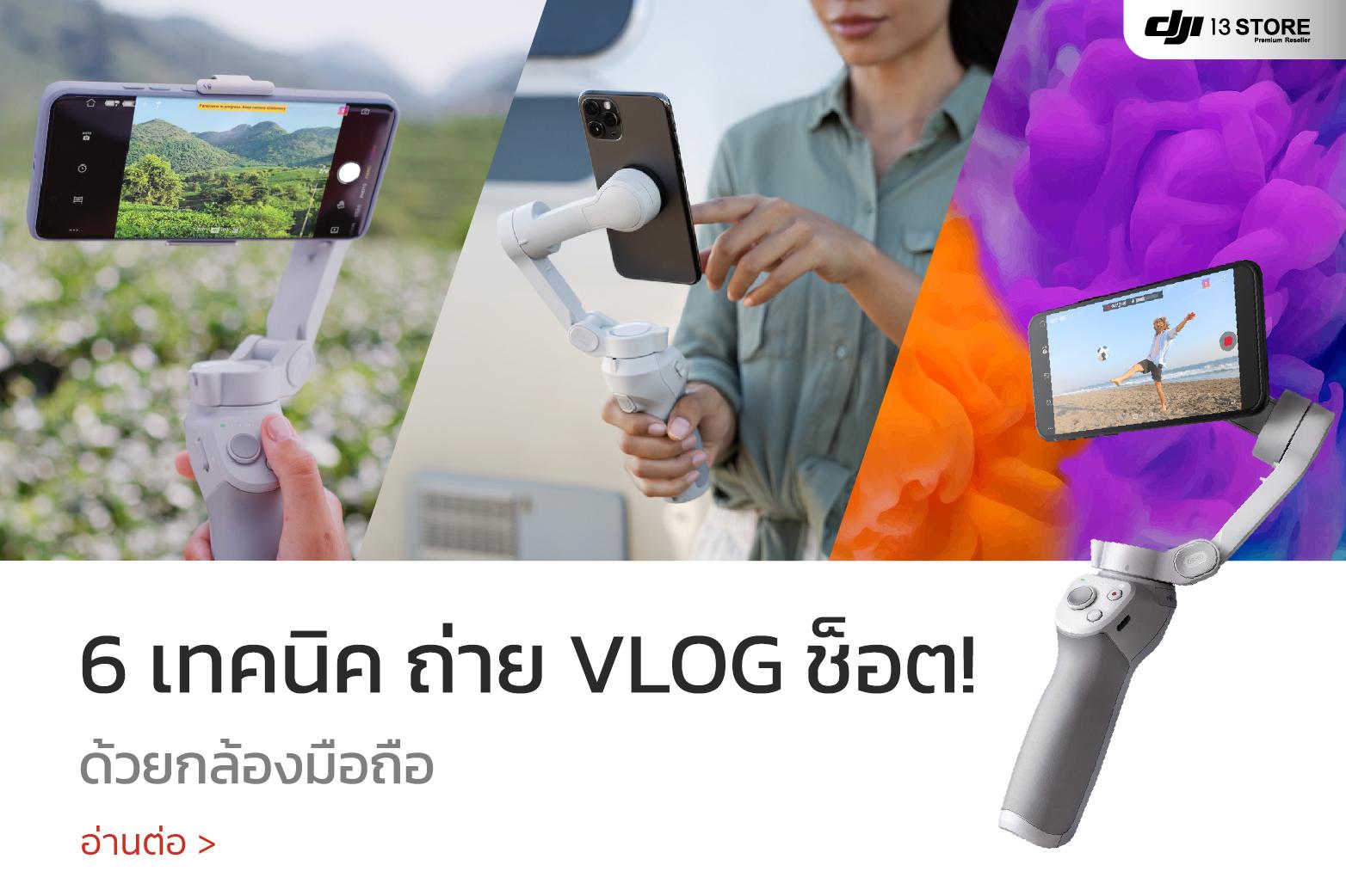 6 เทคนิค ถ่าย VLOG ช็อต! ง่ายๆ ด้วยกล้องมือถือ