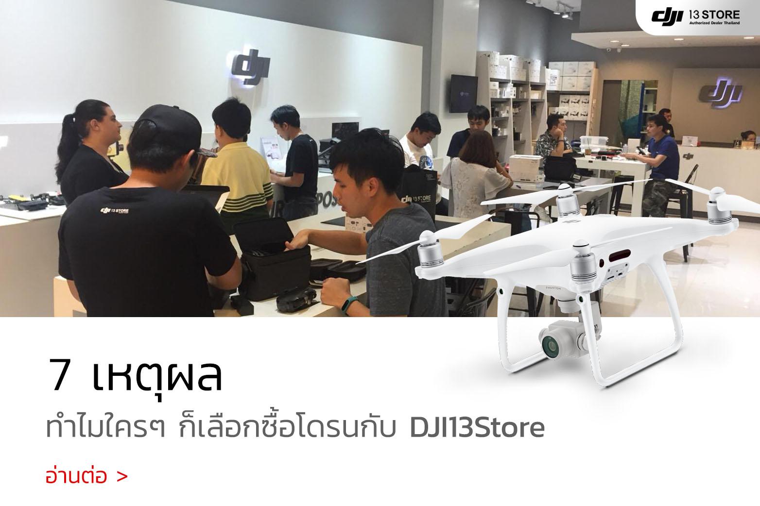 7 เหตุผล ทำไมใครๆ ก็เลือกซื้อโดรน กับ DJI13Store