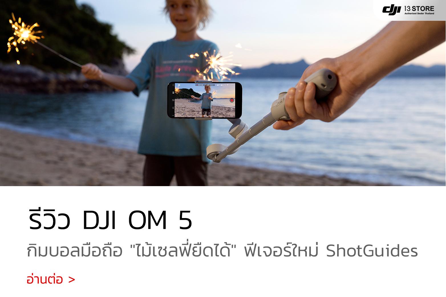 รีวิว DJI OM 5