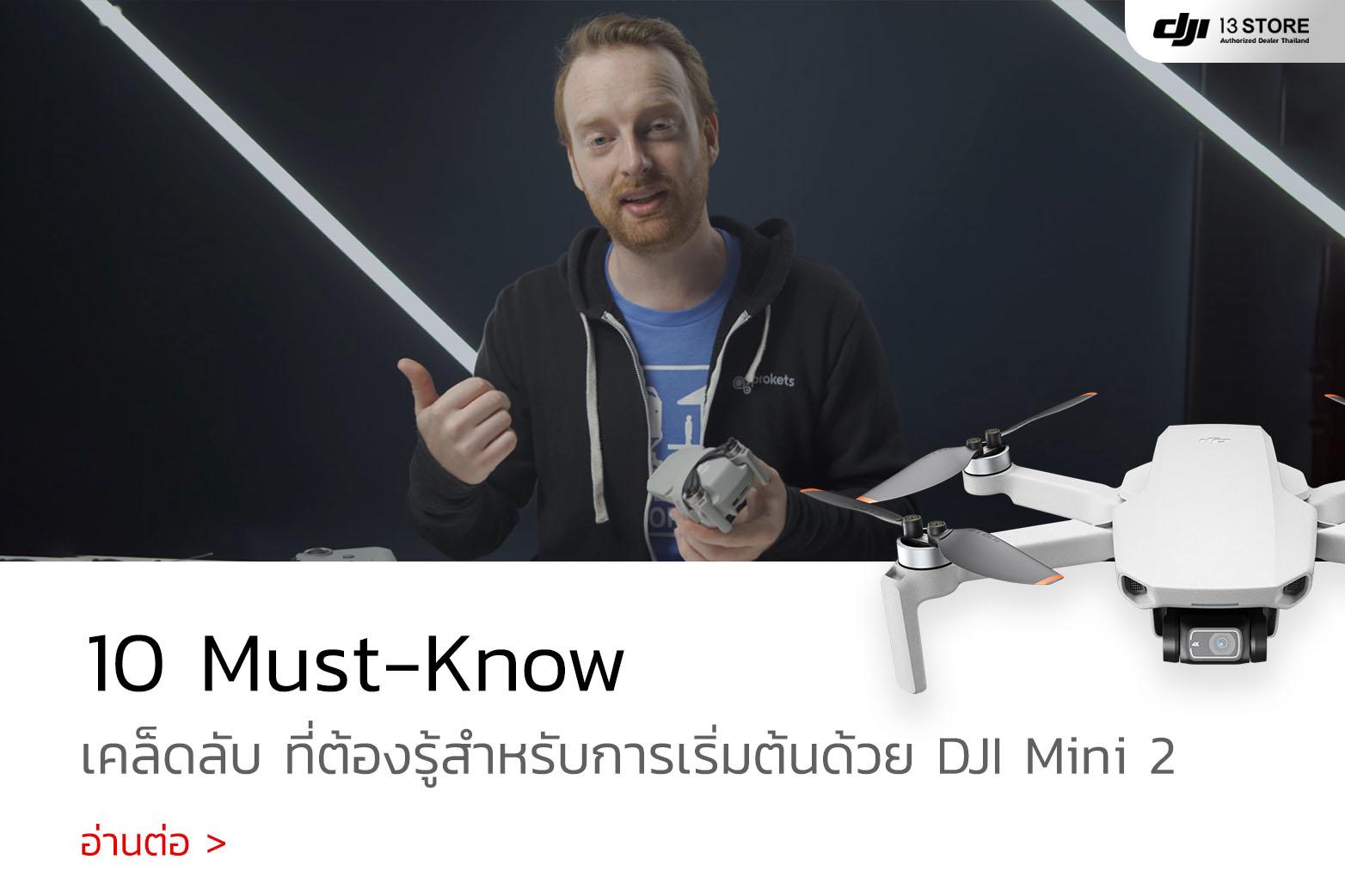 เคล็ดลับ ที่ต้องรู้สำหรับการเริ่มต้นด้วย DJI Mini 2