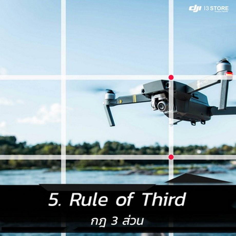 Rule of Third การจัดตำแหน่งองค์ประกอบ