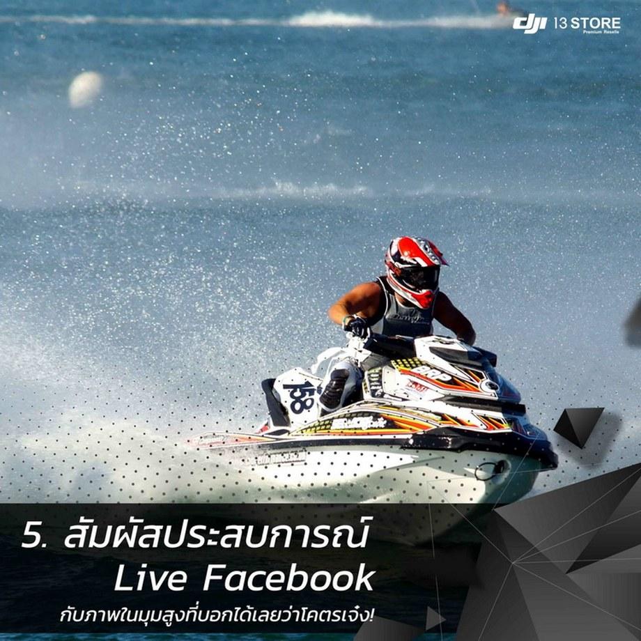 สัมผัสประสบการณ์ Live Facebook กับภาพมุมสูงจากโดรนที่บอกได้เลยว่าโคตรเจ๋ง!