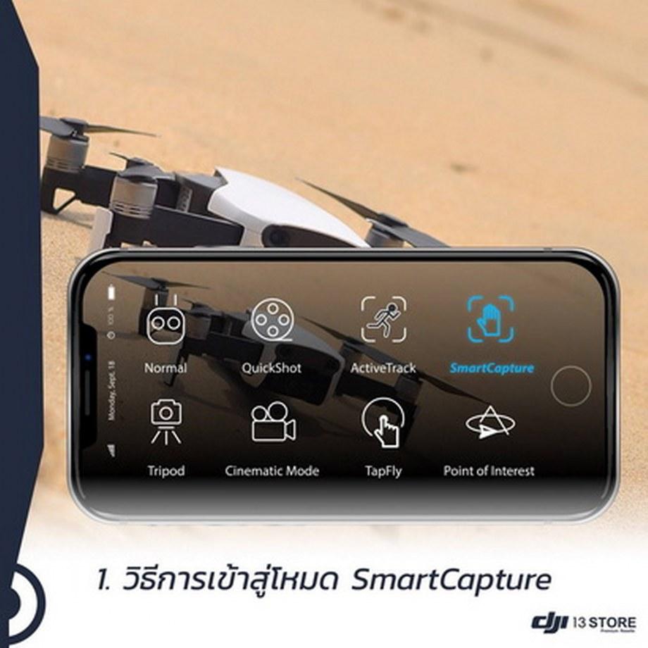 วิธีการเข้าสู่โหมด SmartCapture